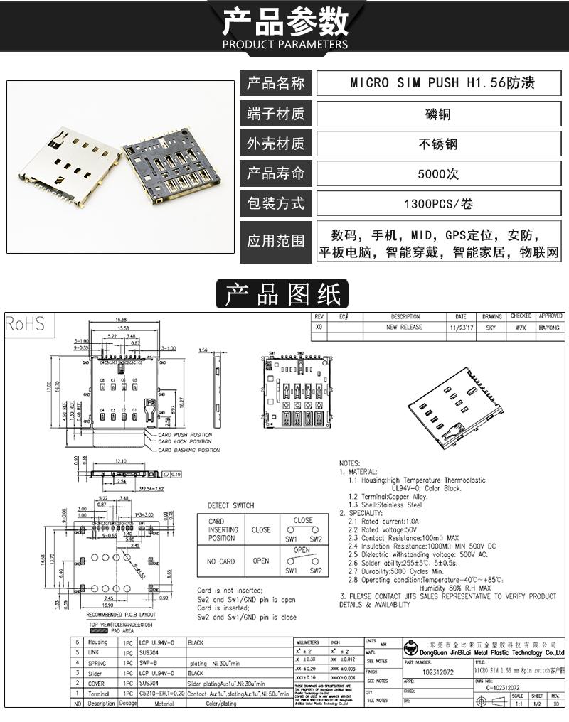 micro sim h1.56自彈卡座連接器